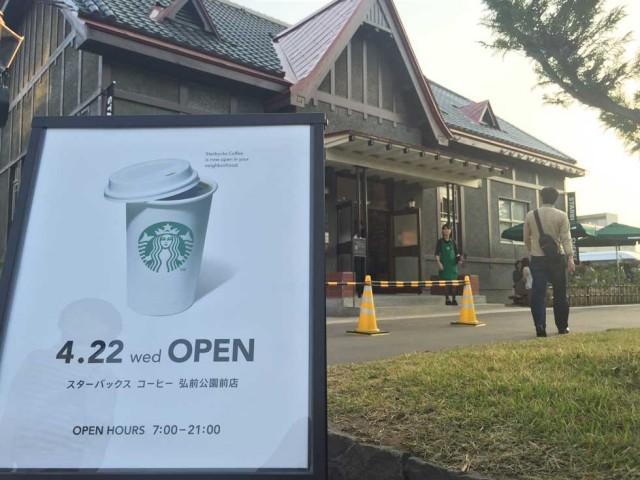【青森紀行】 弘前市 弘前城すぐ近のスターバックスは有形文化財の旧第八師団長官舎