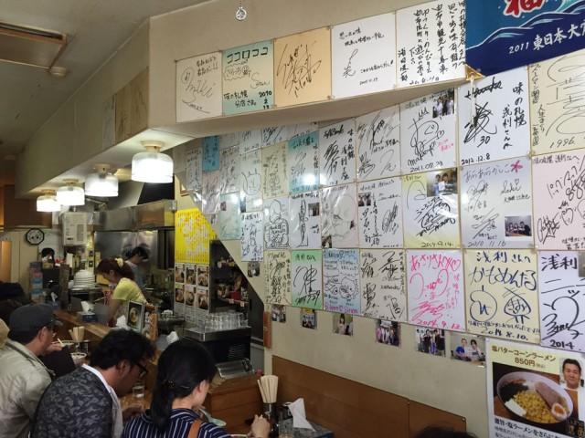 味の札幌 浅利1