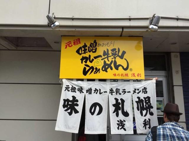 【青森紀行】ご当地ラーメン「味噌カレー牛乳ラーメン」はここが穴場!?しかも、オススメは「牛乳ラーメン」