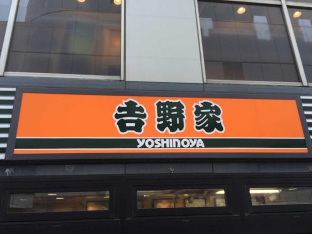 皆さんの吉野家の牛丼の食べ方って? 私にはどうしてもやめられない食べ方がある。