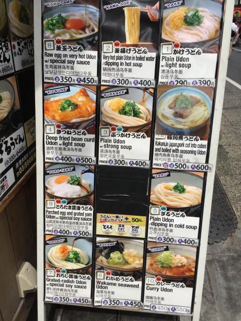 楽釜製麺所4
