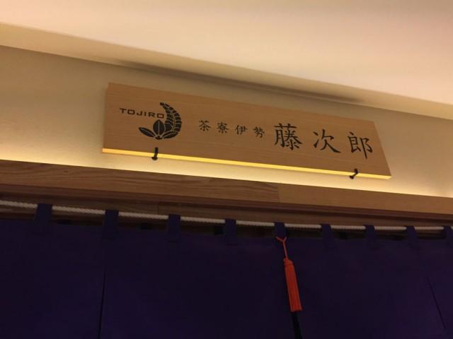茶寮_伊勢藤次郎_渋谷ヒカリエ11