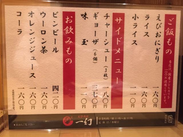 えびそば一幻(新宿店)6