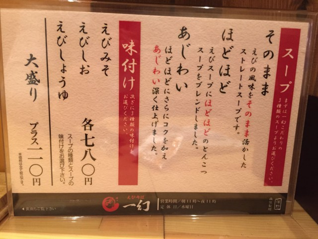 えびそば一幻(新宿店)4