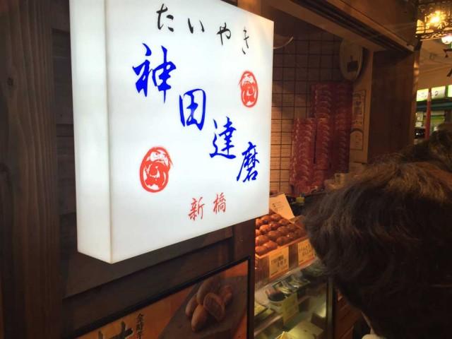 「神田 達磨」 たい焼きよりも、断然!かりんとう饅頭