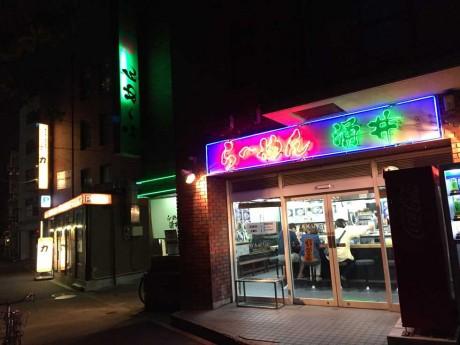 足立区 西新井 ラーメン涌井 老舗のラーメン屋さんということでいってみたが・・・