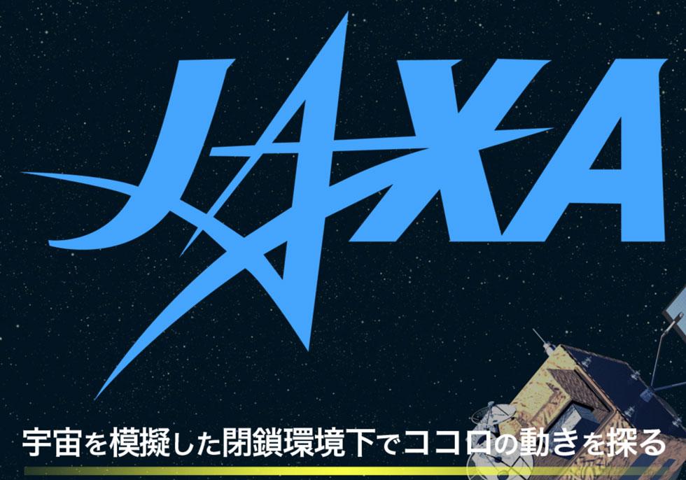 JAXAが治験参加者募集中!! 協力費総額38万円!!
