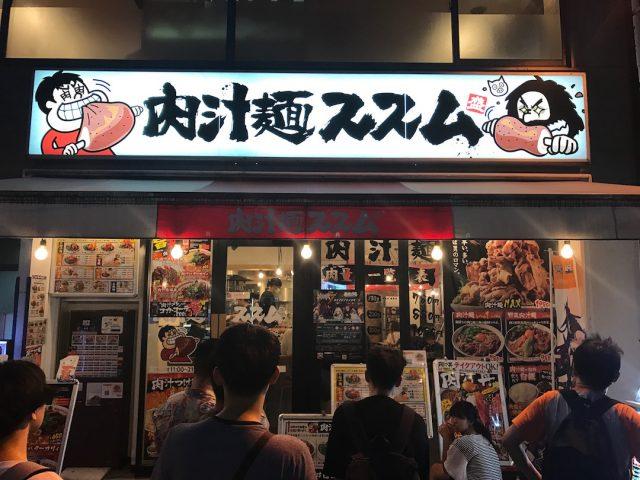 肉汁麺ススム_秋葉原(16Channel)1
