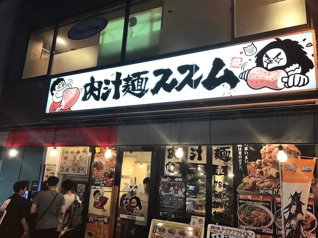 肉汁麺ススム_秋葉原(16Channel)6