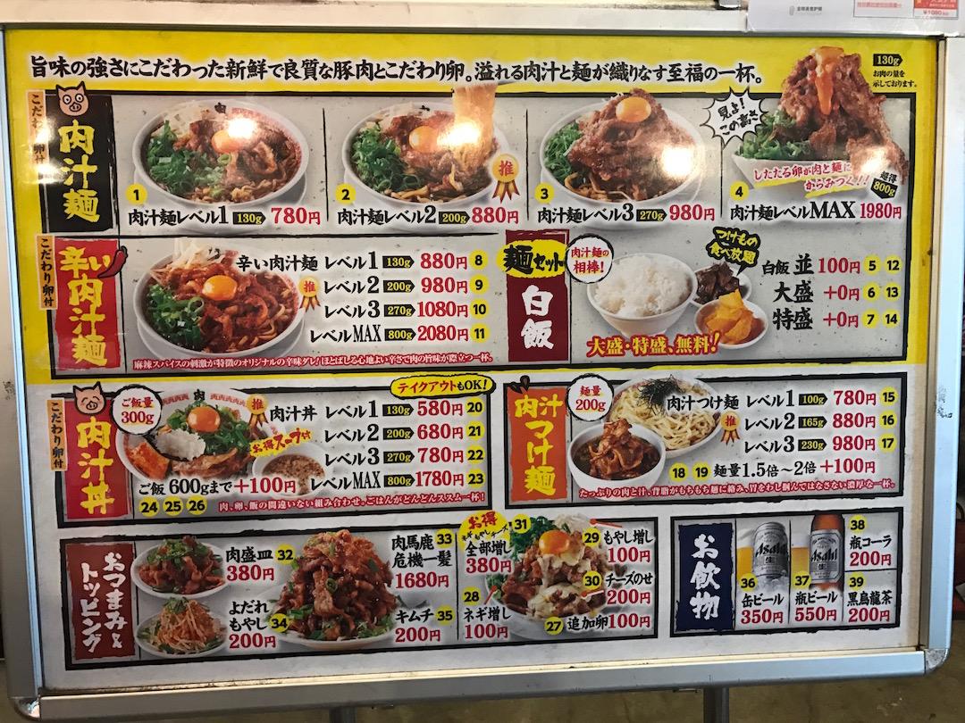 肉汁麺ススム_秋葉原(16Channel)2