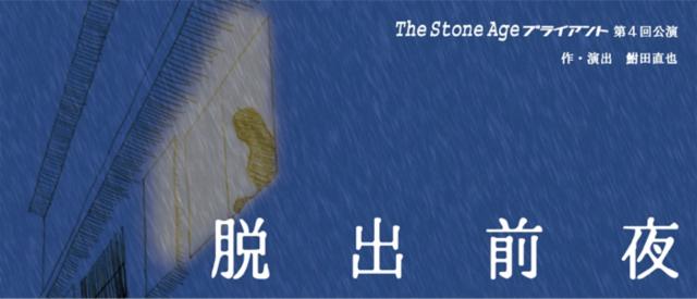 今年もこの季節がやってきた! 「The Stone Age ブライアント」 2016年は「脱出前夜」